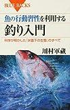 魚の行動習性を利用する 釣り入門 (ブルーバックス)