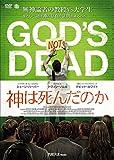 神は死んだのか [DVD]
