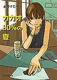 「(P[な]3-1)カカオ80%の夏 (ポプラ文庫ピュアフル)」販売ページヘ