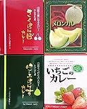 贅沢フルーツ4種カレー 【全国こだわりご当地カレー】