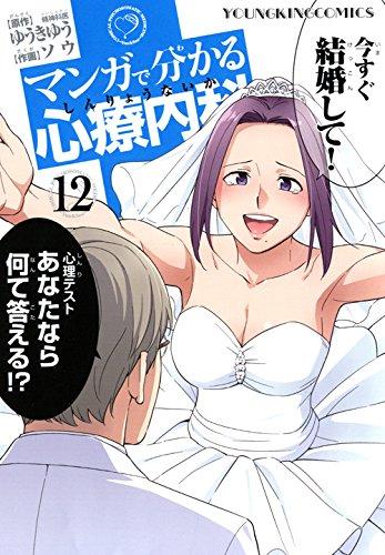 マンガで分かる心療内科 12巻 (ヤングキングコミックス)