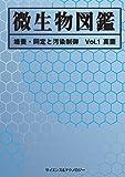 【 微生物図鑑 】 培養・同定と汚染制御 Vol.1 真菌