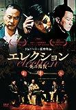 エレクション~死の報復~ [DVD]