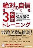 書評 「絶対の自信をつくる3分間トレーニング」(松尾昭仁)