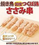 焼き鳥 国産つくば鶏 ささみ串 40g×20本 女性に人気 鶏ササミを使ったヘルシーな焼き鳥 バーベキュー、BBQに最適【茨城県産】【焼き鳥/焼鳥/やきとり】