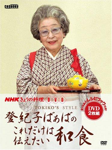 登紀子ばぁばのこれだけは伝えたい和食[DVD] (NHKきょうの料理 DVD)