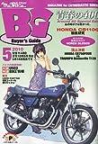 Mr.Bike (ミスターバイク) BG (バイヤーズガイド) 2010年 05月号 [雑誌]