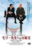 モリー先生との火曜日 <HDニューマスター版> [DVD]&#8221; style=&#8221;border: none;&#8221; /></a></div> <div class=