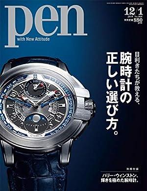 Pen(ペン) 2018年12/1号[目利きたちが教える、腕時計の正しい選び方。]