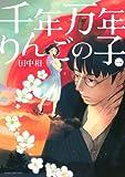 千年万年りんごの子(1) (KCx ITAN) [コミック] / 田中 相 (著); 講談社 (刊)