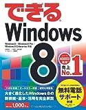 できるWindows 8 (できるシリーズ)