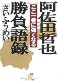 阿佐田哲也勝負語録―ここ一番に強くなる (サンマーク文庫)