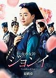 火の女神ジョンイ (ノーカット完全版) DVD-BOX 最終章