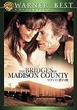 マディソン郡の橋 特別版 [DVD]