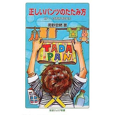 正しいパンツのたたみ方――新しい家庭科勉強法 (岩波ジュニア新書)