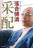 采配 [単行本(ソフトカバー)] / 落合博満 (著); ダイヤモンド社 (刊)