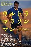 ウルトラマラソンマン 46時間ノンストップで320kmを走り抜いた男の記録