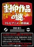 「封印作品の謎 テレビアニメ・特撮編」販売ページヘ