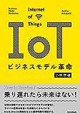 【ミニ書評】IoTビジネスモデル革命(小林啓倫)