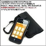 Apple純正Bumperを取り付けたiPhone 4やシリコンケースやハードジャケットを装着したiPhone 4/iPhone 3GS/3G/Xperia/HTC Desireが入る完全無欠の低反発キャリングケース/オムレット/コーデュラナイロン製(ブラック)