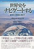 「世界史をナビゲートする: 地球大の歴史を求めて」販売ページヘ