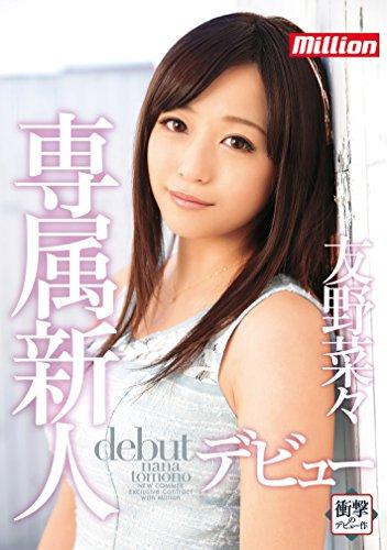 million専属新人デビュー 友野菜々 / million(ミリオン) [DVD]