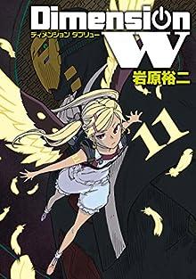 [岩原裕二] Dimension W ディメンションダブリュー 第11巻 ※別スキャン