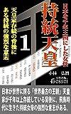 日本を千年王国にした女性・持統天皇1: 天皇家存続の背後にある持統の強烈な意志(月聖出版)