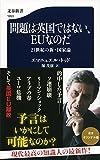 「問題は英国ではない、EUなのだ 21世紀の新・国家論 (文春新書 109...」販売ページヘ