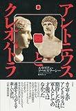 「アントニウスとクレオパトラ(上)」販売ページヘ