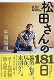 「松田さんの181日」販売ページヘ