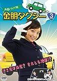 声優ドライブ旅 金朋タクシー 儀武ゆう子と日光でニッコニコ2人旅 [DVD]