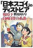 「「日本スゴイ」のディストピア: 戦時下自画自賛の系譜」販売ページヘ