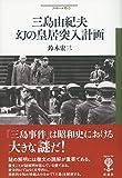 「三島由紀夫 幻の皇居突入計画 (フィギュール彩)」販売ページヘ