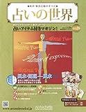 占いの世界 2013年 3/20号 [分冊百科]