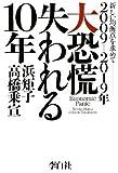 2009-2019年 大恐慌 失われる10年