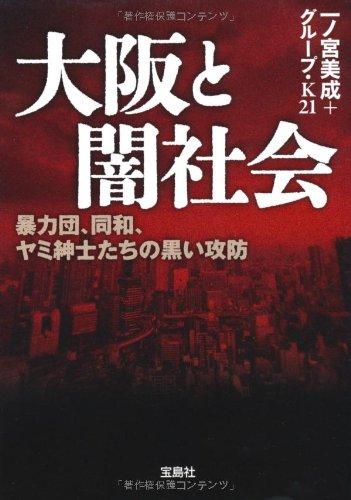 大阪と闇社会 (宝島SUGOI文庫)