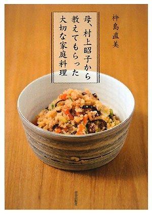 母、村上昭子から教えてもらった大切な家庭料理