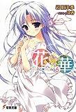 花×華(6) (電撃文庫)