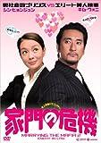 家門の危機 [DVD]