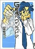 G戦場ヘヴンズドア 1集 (IKKI COMICS)