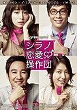 シラノ恋愛操作団 [DVD]