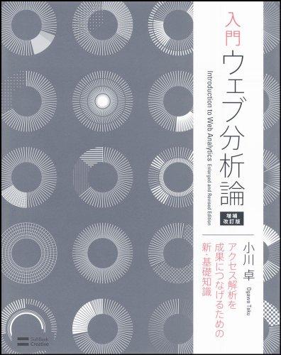 入門 ウェブ分析論 ―― アクセス解析を成果につなげるための新・基礎知識 増補改訂版