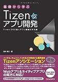 基礎から学ぶ Tizenアプリ開発