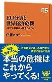 「EU分裂と世界経済危機―イギリス離脱は何をもたらすか (NHK出版新書 ...」販売ページヘ
