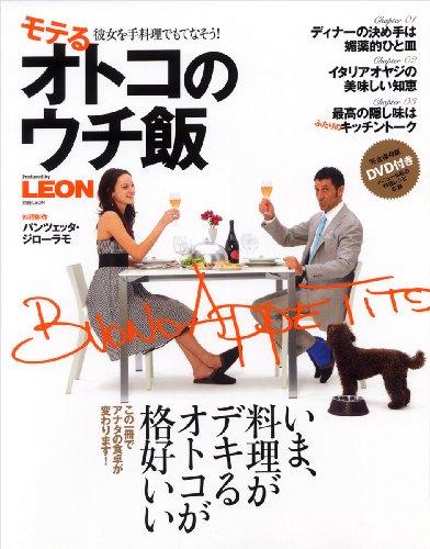 モテるオトコのウチ飯―彼女を手料理でもてなそう! (別冊LEON)