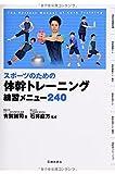 スポーツのための体幹トレーニング練習メニュー240 (池田書店のスポーツ練習メニューシリーズ)