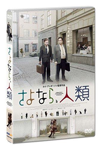さよなら、人類 [DVD]