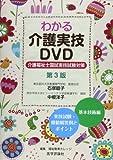 わかる介護実技DVD―介護福祉士国試実技試験対策