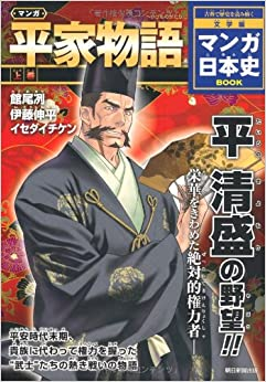 A History of Japanese Literature (Aston)/Book 6/Chapter 4